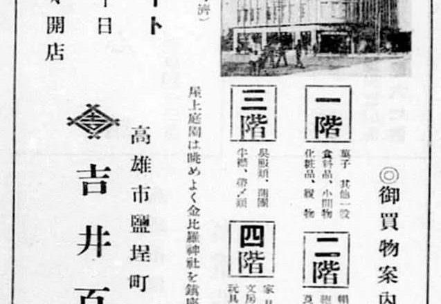 高雄第一家百貨 吉井百貨創辦人:吉井長平
