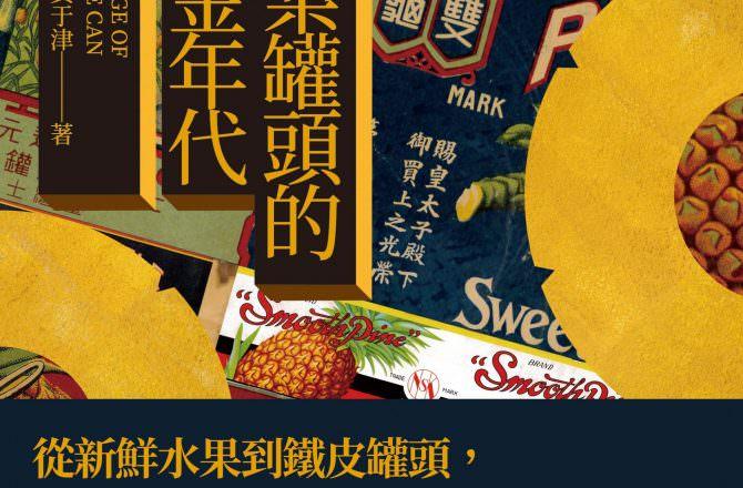 臺灣鳳梨罐頭的創始人:岡村庄太郎
